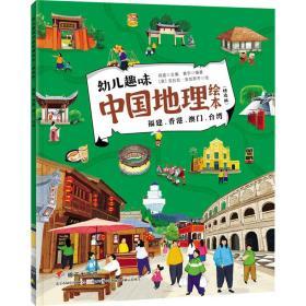 福建、香港、澳门、台湾/幼儿趣味中国地理绘本(精选版)