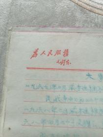 带语录的信纸(10张)