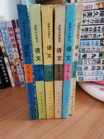 90年代高级中学课本 语文(全六册)