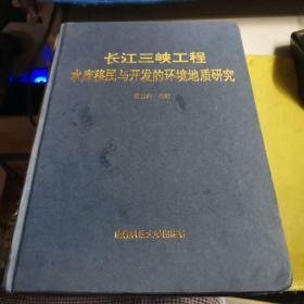 长江三峡工程水库移民与开发的环境地质研究