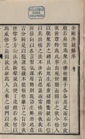 【复印件】清雍正年间刻本:金刚决疑解,原书共1卷,德清撰。本店此处销售的为该版本的彩色高清、无线胶装本。