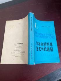 日本内科医师国家考试题解