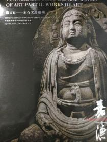 中国嘉德香港2021春季拍卖