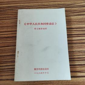 《中华人民共和国劳动法》学习辅导资料
