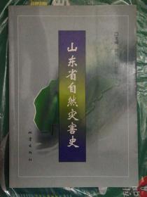 山东省自然灾害史/主编/魏光兴/签赠本