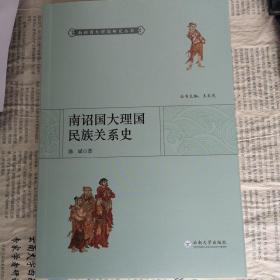 南诏国大理国民族关系史