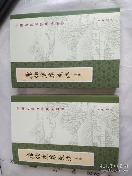唐伯虎集笺注(全二册)(中国古典文学基本丛书)