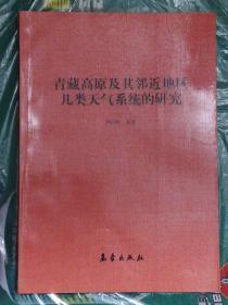 青藏高原及其邻近地区几类天气系统的研究
