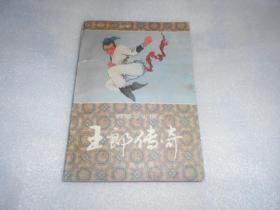 螳螂拳史演义:王郎传奇(上)