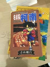 名侦探柯南第四辑(40)