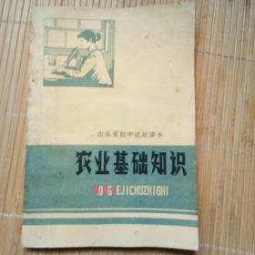 山东省初中试用课本 农业基础知识(1979年4月1版1印)