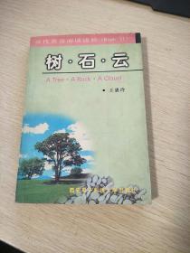 树·石·云