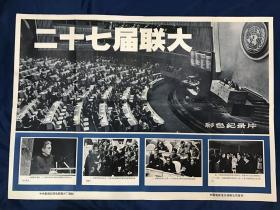 电影海报~一开~二十 七届联大