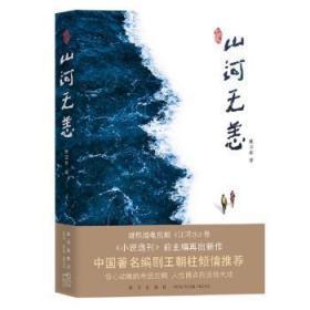 全新正版圖書 山河無恙杜衛東新星出版社有限責任公司9787513342490 長篇小說中國當代普通大眾東方博古書城