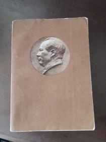毛泽东军事文选(内部本) 1981年一版一印