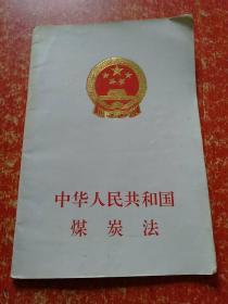 中华人民共和国煤炭法 内附:江西省实施《中国人民共和国煤炭法》办法