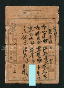 『孔网首见』1930-1940年代 台湾中医师 林角手写处方笺一页,昭和纪年,中医验方秘方
