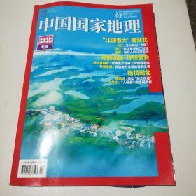中国国家地理2019.02湖北专辑(下)
