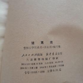 诸葛亮 人民出版社