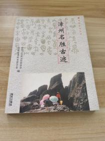 漳州名胜古迹