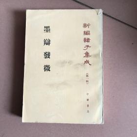 墨辨发微 新编诸子集成 第一辑