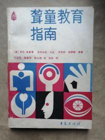 包邮 聋童教育指南