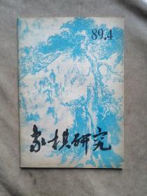 包邮 象棋研究 1989 4