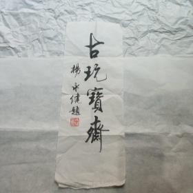 杨永健 书法 保真