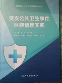 新书突发公共卫生事件医院管理实践_人民卫生出版社
