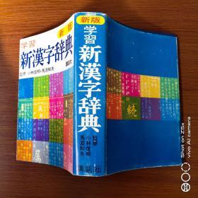 新版学习新汉字辞典