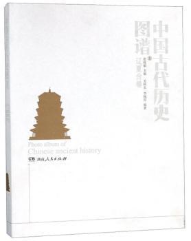 中国古代历史图谱(辽夏金卷)