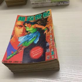 超霸世纪(29本合售)