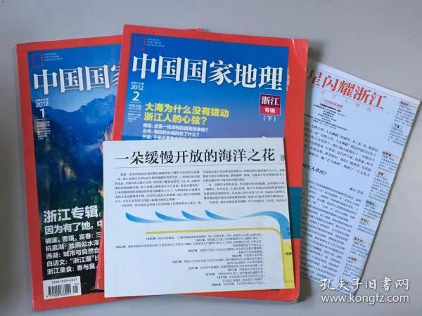 (含2张地图)2本合售《中国国家地理》2012年1月 总第615期 浙江专辑(上)因为有了她,中国才精致起来 2012年2月616期 大海为什么没有拨动 浙江人的心弦?DT  ZH 2424#