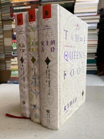 金雀花与都铎系列 :河流之女、 拥王者的女儿 、女王的弄臣 (珍藏版)(三册合)精装本