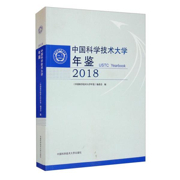 中国科学技术大学年鉴(2018)