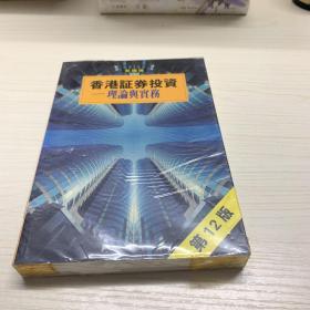 香港证券投资 理论与实务(第12版)