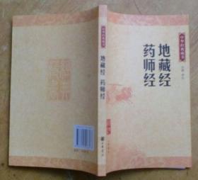 中华经典藏书:地藏经•药师经