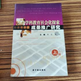 小学学科教育社会化探索成果推广研究 上册