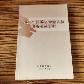 2012年江苏省导游人员现场考试手册