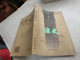 读史巧做人:青少年枕边书     库2