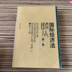 国际经济法论丛.第1卷