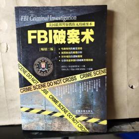 美国联邦警察教你无敌破案术:FBI破案术(畅销三版)