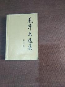 毛泽东选集 第二卷 山西2版2次