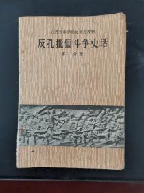 文革课本 山西省中学历史补充教材 反孔批儒斗争史话 第一分册 有毛主席语录1974年一版一印
