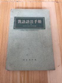 俄语语法手册(上下册)