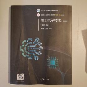 电工电子技术。少学时/林平勇,高嵩主编,一一5版,一一北京,高等教育出版社。2019年11月。(2021年3月重印)。