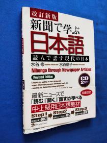 我在报纸上学日本语 (改订新版)附光盘2枚