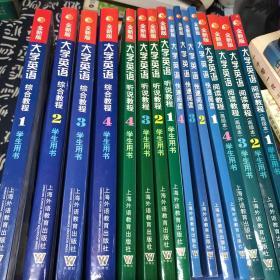 全新版大学英语综合教程(1-4)+听说教程(1-4)+快速阅读1-4,前12本都有光盘,阅读教程 1-4册合售,无盘,16册合售,书口微黄