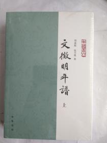 文征明年谱(全二册)(年谱丛刊)