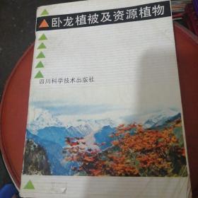 卧龙植被及资源植物